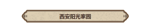 E:\(2)信鸽\(1)新疆飞天公棚\QQ截图20161226194211.png